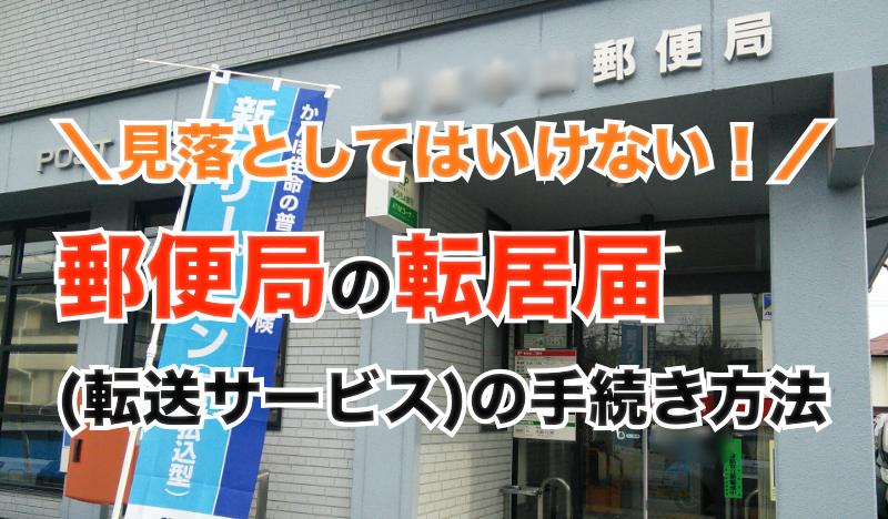 転入 届 郵便 局